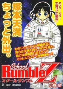school-rumble-z