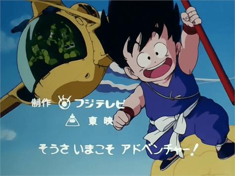 opening dragon ball